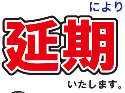 真美ヶ丘店 キャンペーン延期のお知らせ